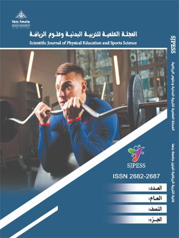 المجلة العلمیة للتربیة البدنیة وعلوم الریاضة